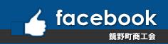 鏡野町商工会 フェイススブック