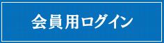 会員用管理ページ