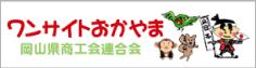 岡山県商工会連合会「ワンサイト岡山」