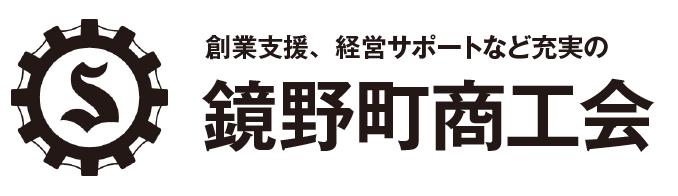 鏡野町商工会ホームページ