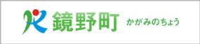 鏡野町 公式サイト