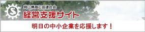 岡山県商工会連合会「経営支援サイト」